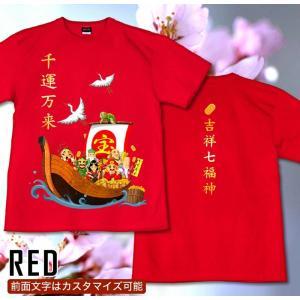Tシャツ 七福神 宝船 カスタマイズ可 めでたい 縁起 開運 可愛い 半袖 長袖 宝船-吉祥七福神- genju 09
