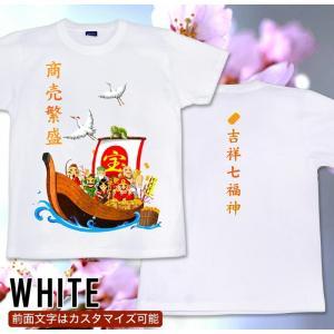 Tシャツ 七福神 宝船 カスタマイズ可 めでたい 縁起 開運 可愛い 半袖 長袖 宝船-吉祥七福神- genju 10