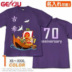古希 Tシャツ 名入れ可 お祝い プレゼント 70歳 めでたい 縁起 記念日 宝船-吉祥七福神-|genju