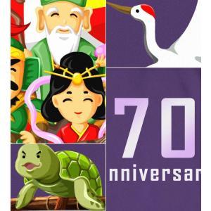古希 Tシャツ 名入れ可 お祝い プレゼント 70歳 めでたい 縁起 記念日 宝船-吉祥七福神-|genju|03