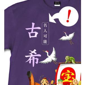 古希 Tシャツ 名入れ可 お祝い プレゼント 70歳 めでたい 縁起 記念日 宝船-吉祥七福神-|genju|04