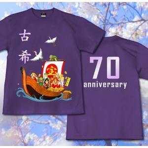 古希 Tシャツ 名入れ可 お祝い プレゼント 70歳 めでたい 縁起 記念日 宝船-吉祥七福神-|genju|06