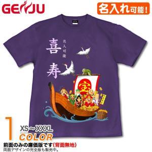 Tシャツ 喜寿 名入れ可 長寿 お祝い プレゼント 77歳 めでたい 縁起 記念日 宝船-吉祥七福神- genju