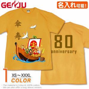 傘寿 Tシャツ 名入れ可 お祝い プレゼント 80歳 めでたい 縁起 記念日 宝船-吉祥七福神-|genju