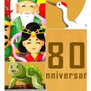 傘寿 Tシャツ 名入れ可 お祝い プレゼント 80歳 めでたい 縁起 記念日 宝船-吉祥七福神-|genju|03