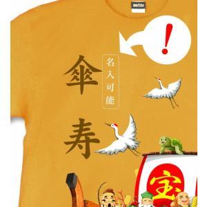 傘寿 Tシャツ 名入れ可 お祝い プレゼント 80歳 めでたい 縁起 記念日 宝船-吉祥七福神-|genju|04