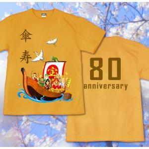 傘寿 Tシャツ 名入れ可 お祝い プレゼント 80歳 めでたい 縁起 記念日 宝船-吉祥七福神-|genju|06