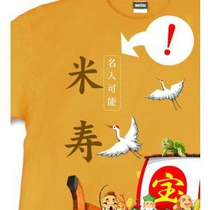 米寿 Tシャツ 名入れ可 お祝い プレゼント 88歳 めでたい 縁起 記念日 宝船-吉祥七福神-|genju|04