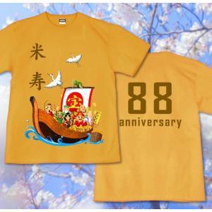 米寿 Tシャツ 名入れ可 お祝い プレゼント 88歳 めでたい 縁起 記念日 宝船-吉祥七福神-|genju|06