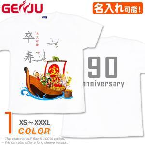 卒寿 Tシャツ 名入れ可 お祝い プレゼント 90歳 めでたい 縁起 記念日 宝船-吉祥七福神-|genju