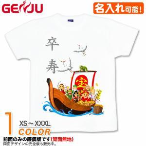 Tシャツ 卒寿 名入れ可 長寿 お祝い プレゼント 90歳 めでたい 縁起 記念日 宝船-吉祥七福神- genju