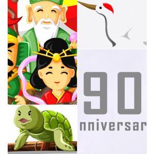 卒寿 Tシャツ 名入れ可 お祝い プレゼント 90歳 めでたい 縁起 記念日 宝船-吉祥七福神-|genju|03