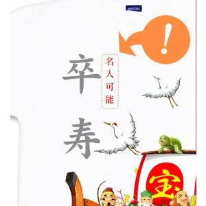 卒寿 Tシャツ 名入れ可 お祝い プレゼント 90歳 めでたい 縁起 記念日 宝船-吉祥七福神-|genju|04