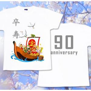 卒寿 Tシャツ 名入れ可 お祝い プレゼント 90歳 めでたい 縁起 記念日 宝船-吉祥七福神-|genju|06