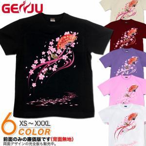 Tシャツ 桜 和柄 さくら SAKURA  花見 イベント スポーツジム 半袖 長袖 舞桜|genju