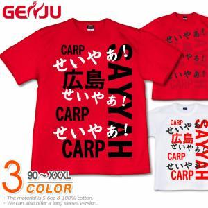 GENJU Tシャツ メンズ 夏 広島 CARP せいやぁ 最高でーす 赤 野球 カープ 応援 鈴木 誠也 グッズ 半袖/長袖 SAYYHA-CARP|genju