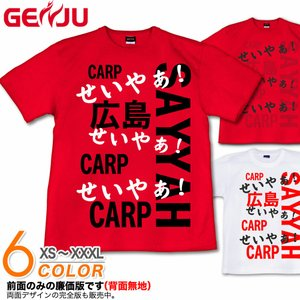 GENJU Tシャツ メンズ 夏 広島 CARP せいやぁ 最高でーす 赤 野球 カープ 応援 グッズ 半袖/長袖 SAYYHA-CARP|genju