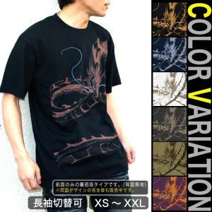 Tシャツ ドラゴン 半袖 長袖 XS S M L XL XXL XXXL 2L 3L 4L サイズ メンズ レディース 龍神ノ印|genju