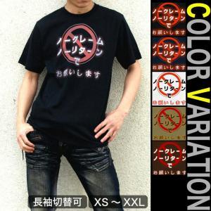 Tシャツ ネタ系 面白 おもしろ 半袖 長袖 XS S M L XL XXL XXXL 2L 3L 4L ノークレームノーリターン genju