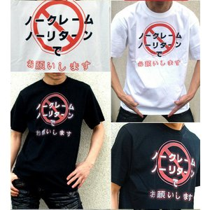 Tシャツ ネタ系 面白 おもしろ 半袖 長袖 XS S M L XL XXL XXXL 2L 3L 4L ノークレームノーリターン genju 02