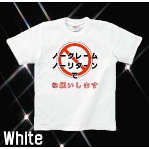 Tシャツ ネタ系 面白 おもしろ 半袖 長袖 XS S M L XL XXL XXXL 2L 3L 4L ノークレームノーリターン genju 05