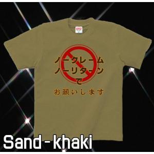 Tシャツ ネタ系 面白 おもしろ 半袖 長袖 XS S M L XL XXL XXXL 2L 3L 4L ノークレームノーリターン genju 06