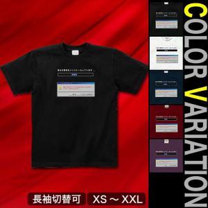 Tシャツ ネタ系 面白 おもしろ 半袖 長袖 XS S M L XL XXL XXXL 2L 3L 4L サイズ メンズ レディース フェイタルエラー genju