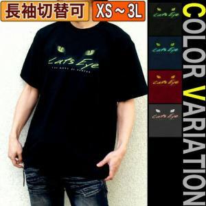 Tシャツ 猫 半袖 長袖 XS S M L XL XXL XXXL 2L 3L 4L サイズ メンズ レディース Cats Eye|genju