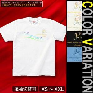 Tシャツ 天使 半袖 長袖 XS S M L XL XXL XXXL 2L 3L 4L サイズ メンズ レディース Angel Voice|genju