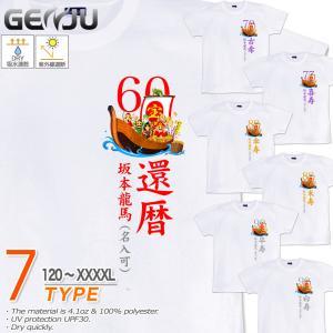 還暦 喜寿 米寿 古希 卒寿 白寿Tシャツ UVカット メンズ 120-140cm S〜XXXXL 2L 3L 4L 5L 紫外線遮断・ドライ・スポーツ|genju