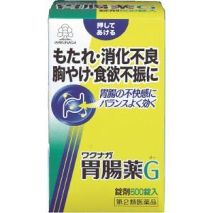 「送料無料」「ポイント15倍」湧永 ワクナガ胃腸薬G 600錠(第2類医薬品)