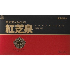 「送料無料」「ポイント15倍」湧永 紅芝泉新レギュラー 30mL×10本(健康食品)