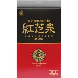 「送料無料」「ポイント15倍」湧永 紅芝泉(新濃縮) 100mL×4本(健康食品)