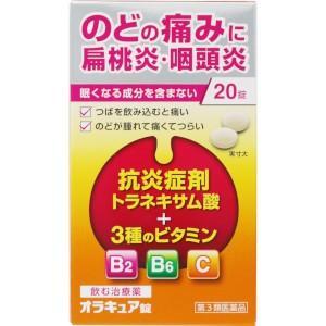 【第3類医薬品】「定型外送料無料」AJD オラキュア錠(のど) 20錠(ペラックT錠と同処方)