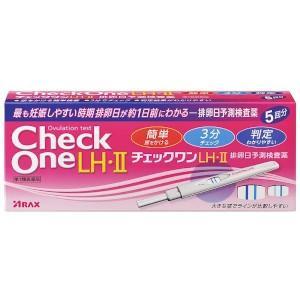 【第1類医薬品】チェックワンLH・II 排卵日予測検査薬 5回分 ※要連絡確認後返信・承諾あり