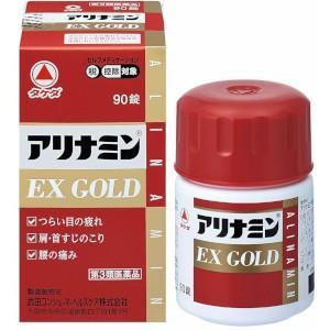 【第3類医薬品】「2個なら送料無料」タケダ アリナミンEX GOLD(ゴールド) 90錠