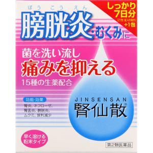 【第2類医薬品】摩耶堂製薬 腎仙散 21包