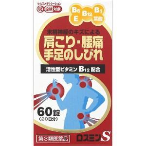 【第3類医薬品】AJD ロスミンS 60錠(ナボリンSと同処方)