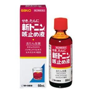 【第(2)類医薬品】サトウ 新トニン咳止め液 60mL