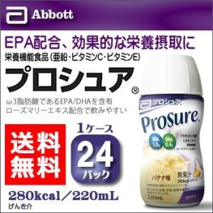 アボットジャパンプロシュア prosureバナナ味220ml×24本入濃厚流動食 栄養機能食品亜鉛/ビタミンC/ビタミンE