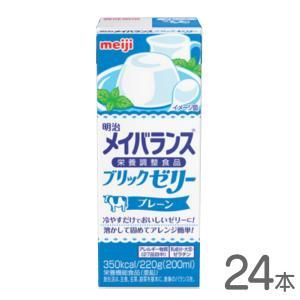 明治メイバランス ブリックゼリー プレーン味220g×24個入り高カロリーゼリー(350kcal)介護食栄養機能食品 亜鉛