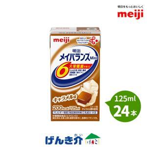 明治 メイバランスmini125ml×24本セット キャラメル味メイバランスミニ 濃厚流動食 栄養機能食品 亜鉛・銅 200kcal