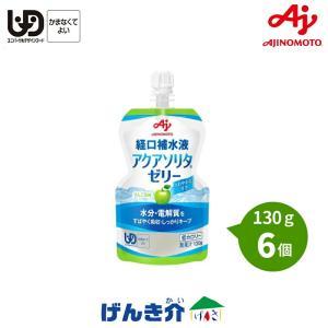 味の素アクアソリタゼリー りんご風味130g×6パックAQUASOLITA水分補給ゼリー 経口補水ゼリー ネスレ|genki