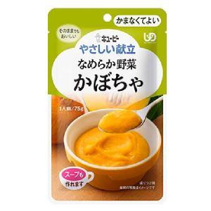 キューピーやさしい献立なめらか野菜かぼちゃ75g×1袋介護食 区分4 かまなくてよい|genki