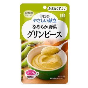 キューピーやさしい献立なめらか野菜グリンピース75g×1袋介護食 区分4 かまなくてよい|genki