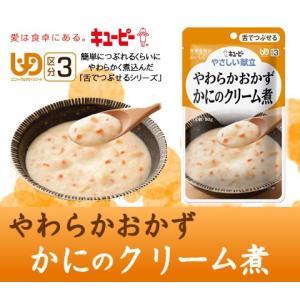 キューピーやさしい献立やわらかおかずかにのクリーム煮80g×1袋介護食 区分3 舌でつぶせる|genki