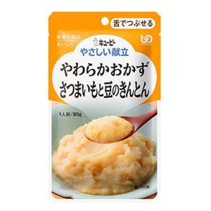 キューピーやさしい献立やわらかおかずさつまいもと豆のきんとん80g×1袋介護食 区分3 舌でつぶせる|genki