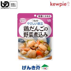 キューピーやさしい献立鶏だんごの野菜煮込み介護食 区分1 容易にかめる|genki