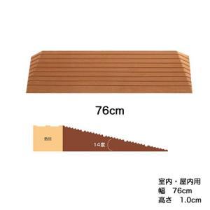 段差スロープ ダイヤスロープシンエイテクノDS76-10 幅76cm高さ1cm室内・屋外OK!段差解...