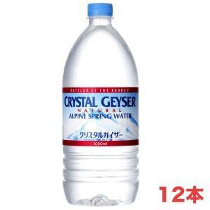大塚食品クリスタルガイザー1000mlペットボトル×12本CRYSTAL GEYSER水分補給